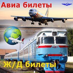 Авиа- и ж/д билеты Уссурийска