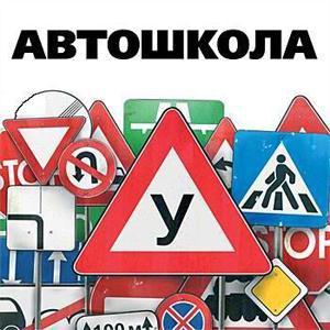 Автошколы Уссурийска
