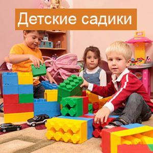 Детские сады Уссурийска