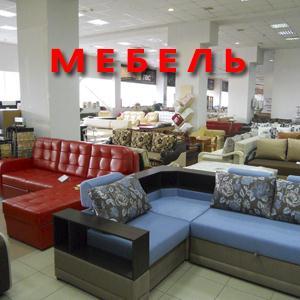 Магазины мебели Уссурийска