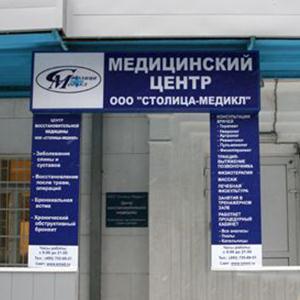 Медицинские центры Уссурийска
