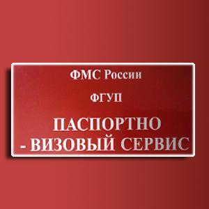 Паспортно-визовые службы Уссурийска