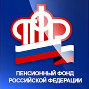 Пенсионные фонды Уссурийска