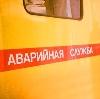 Аварийные службы в Уссурийске
