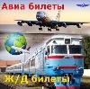 Авиа- и ж/д билеты в Уссурийске