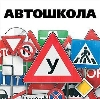 Автошколы в Уссурийске