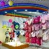 Детские магазины в Уссурийске