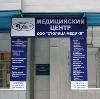 Медицинские центры в Уссурийске