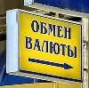 Обмен валют в Уссурийске