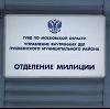 Отделения полиции в Уссурийске