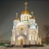 Религиозные учреждения в Уссурийске