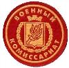 Военкоматы, комиссариаты в Уссурийске