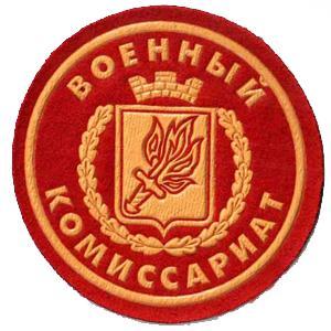 Военкоматы, комиссариаты Уссурийска